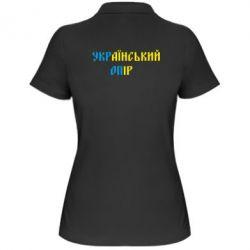 Женская футболка поло УКРаїнський ОПір (УКРОП) - FatLine