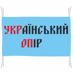 Флаг УКРаїнський ОПір (УКРОП)