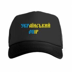 Кепка-тракер УКРаїнський ОПір (УКРОП) - FatLine