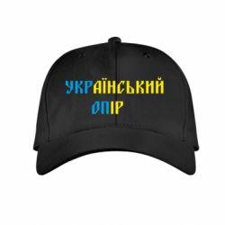 Детская кепка УКРаїнський ОПір (УКРОП) - FatLine