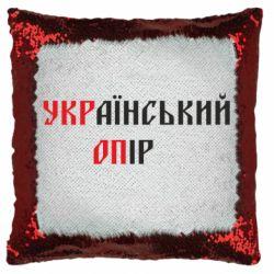 Подушка-хамелеон УКРаїнський ОПір (УКРОП)