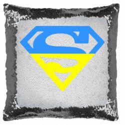 Подушка-хамелеон Український Superman