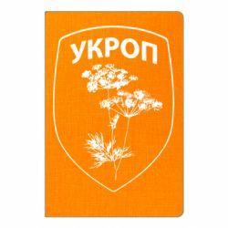 Блокнот А5 Укроп Light