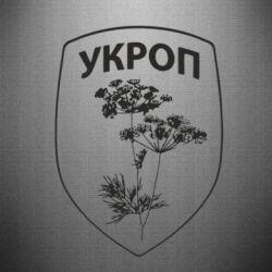 Наклейка Укроп Light - FatLine