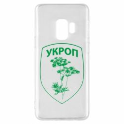 Чехол для Samsung S9 Укроп Light