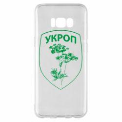 Чехол для Samsung S8+ Укроп Light