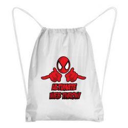 Рюкзак-мешок Ultimate Web Throw