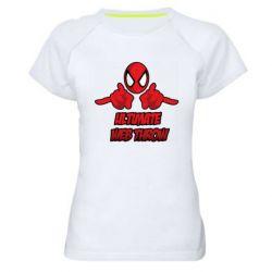 Женская спортивная футболка Ultimate Web Throw