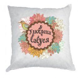 Подушка Улюблена бабуся