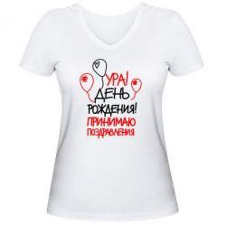Женская футболка с V-образным вырезом Ура! День Рождения! - FatLine