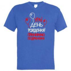 Мужская футболка  с V-образным вырезом Ура! День Рождения! - FatLine