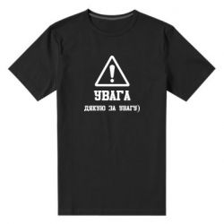 Чоловіча стрейчева футболка Увага! Дякую за увагу)