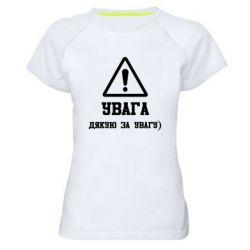 Жіноча спортивна футболка Увага! Дякую за увагу)