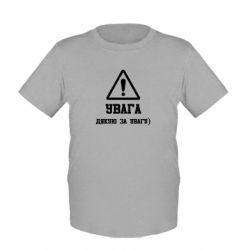 Дитяча футболка Увага! Дякую за увагу)