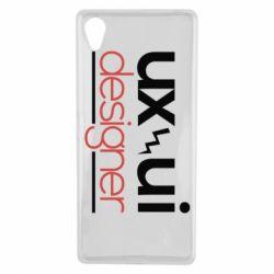 Чехол для Sony Xperia X UX UI Designer - FatLine