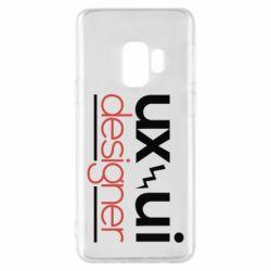 Чехол для Samsung S9 UX UI Designer - FatLine