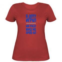Женская футболка В Доту играл, ни разу мид не про**ал - FatLine