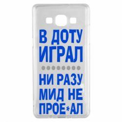 Чехол для Samsung A5 2015 В Доту играл, ни разу мид не про**ал
