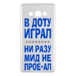 Чехол для Samsung A7 2015 В Доту играл, ни разу мид не про**ал