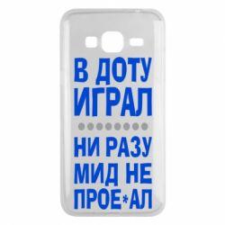 Чехол для Samsung J3 2016 В Доту играл, ни разу мид не про**ал