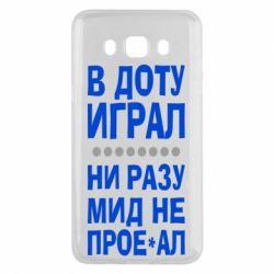 Чехол для Samsung J5 2016 В Доту играл, ни разу мид не про**ал