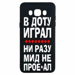 Чехол для Samsung J7 2016 В Доту играл, ни разу мид не про**ал