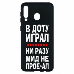 Чехол для Samsung M30 В Доту играл, ни разу мид не про**ал