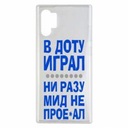 Чехол для Samsung Note 10 Plus В Доту играл, ни разу мид не про**ал