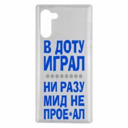 Чехол для Samsung Note 10 В Доту играл, ни разу мид не про**ал