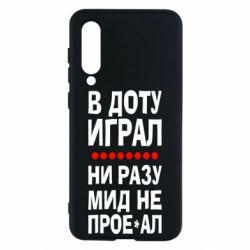 Чехол для Xiaomi Mi9 SE В Доту играл, ни разу мид не про**ал