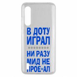 Чехол для Xiaomi Mi9 Lite В Доту играл, ни разу мид не про**ал