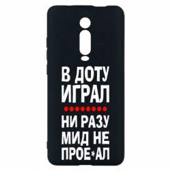 Чехол для Xiaomi Mi9T В Доту играл, ни разу мид не про**ал
