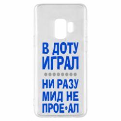 Чехол для Samsung S9 В Доту играл, ни разу мид не про**ал