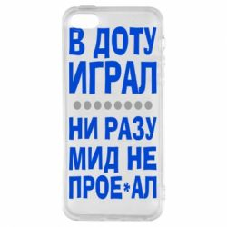 Чехол для iPhone5/5S/SE В Доту играл, ни разу мид не про**ал