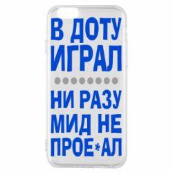 Чехол для iPhone 6/6S В Доту играл, ни разу мид не про**ал