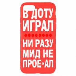 Чехол для iPhone 8 В Доту играл, ни разу мид не про**ал