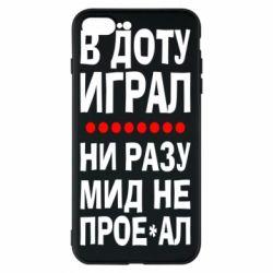 Чехол для iPhone 8 Plus В Доту играл, ни разу мид не про**ал