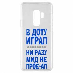 Чехол для Samsung S9+ В Доту играл, ни разу мид не про**ал