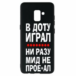 Чехол для Samsung A8+ 2018 В Доту играл, ни разу мид не про**ал