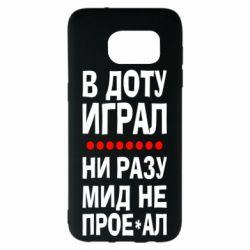 Чехол для Samsung S7 EDGE В Доту играл, ни разу мид не про**ал