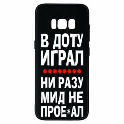 Чехол для Samsung S8 В Доту играл, ни разу мид не про**ал