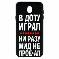 Чехол для Samsung J7 2017 В Доту играл, ни разу мид не про**ал