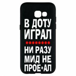 Чехол для Samsung A5 2017 В Доту играл, ни разу мид не про**ал