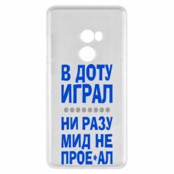 Чехол для Xiaomi Mi Mix 2 В Доту играл, ни разу мид не про**ал