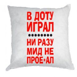Подушка В Доту играл, ни разу мид не про**ал
