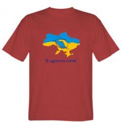 Мужская футболка В єдності сила! - FatLine