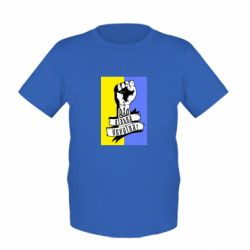 Детская футболка Вільна Україна!