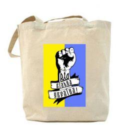 Сумка Вільна Україна!