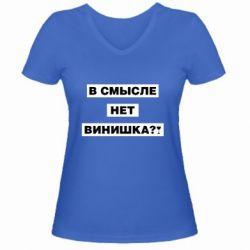 Женская футболка с V-образным вырезом В смысле нет винишка