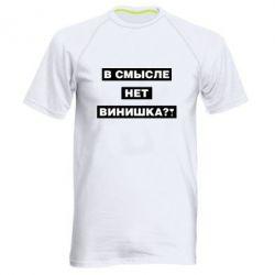 Мужская спортивная футболка В смысле нет винишка